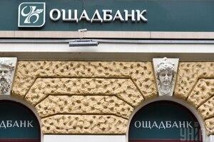 Уряд поспішає з приватизацією «Ощадбанку» та відкладає підвищення гарантій за депозитами