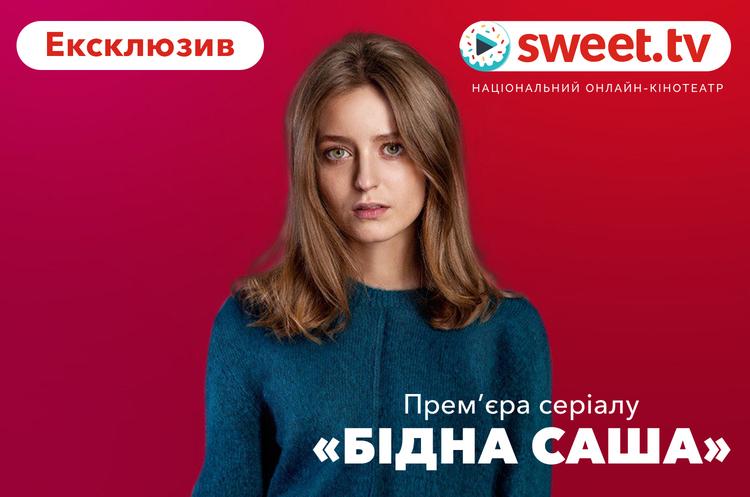 Сериал «Бедная Саша» будут показывать на SWEET.TV за день до премьеры на 1+1 по условиям нового контракта