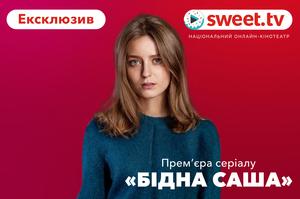 Серіал «Бідна Саша» покажуть на SWEET.TV за день до прем'єри на 1+1 за умовами нового контракту