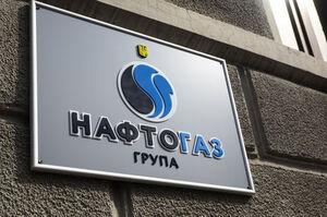 «Нафтогаз» реорганізує функцію закупівель