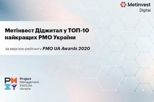 Проектный офис Метинвест Диджитал вошел в десятку лучших в Украине