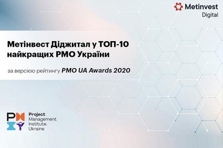 Проєктний офіс Метінвест Діджитал увійшов до десятки найкращих в Україні