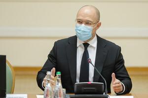Шмигаль: дії «Донецькоблгазу», який відключив 59 котелень, «не залишаться без відповідної реакції»