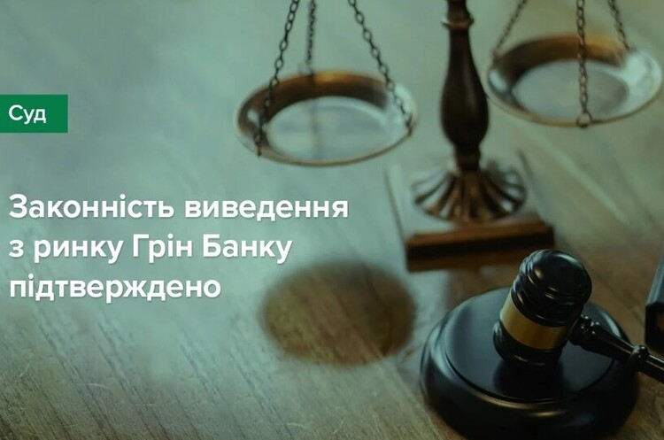 Верховний Суд остаточно підтвердив законність виведення з ринку «Грін Банку» — НБУ