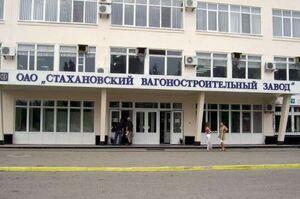 Колишньому директору «Стахановського вагонзаводу» повідомили про підозру за сплату податків до бюджету «ЛНР»