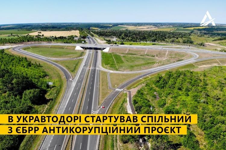 «Укравтодор» розпочав спільний з ЄБРР антикорупційний проєкт