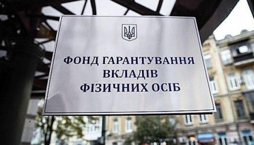 ФГВФО поновлює виплати вкладникам банків «Капітал» та «Златобанк»