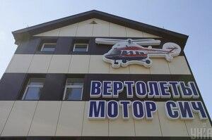 «Укроборонпром» направив лист до АРМА про готовність взяти під контроль активи «Мотор Січі»
