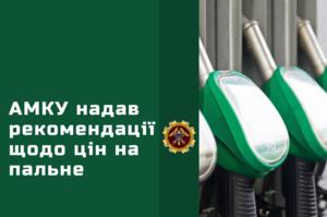 АМКУ рекомендував заправкам знизити ціни на бензин і газ