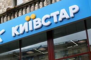 «Київстар» у 2020 році збільшив чистий прибуток майже на 16%