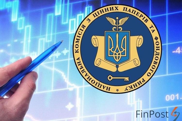 Зеленський призначив нових членів Нацкомісії з цінних паперів і фондового ринку