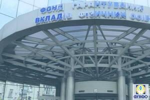 Фонд гарантування продав активів банків-банкрутів на 13,25 млн грн у березні