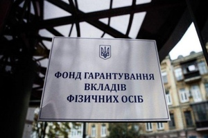 Сума непогашених кредитів неплатоспроможних банків сягає 230 млрд грн – ФГВФО
