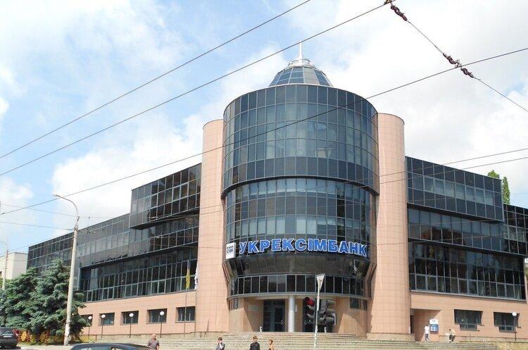 «Укрексімбанк» розпочав придбання державних єврооблігацій за дорученням клієнтів