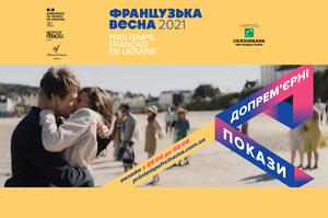 Фестиваль «Французская весна в Украине – 2021» объявляет кинопрограмму