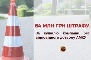АМКУ оштрафував на 64 млн власника компаній «Київшляхбуд» та «Ростдорстрой»