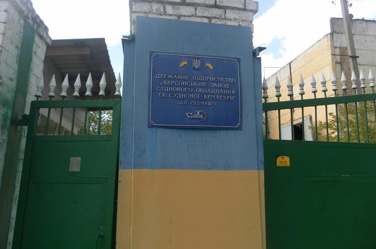 Фонд держмайна виставив на продаж херсонський завод «Судмаш»
