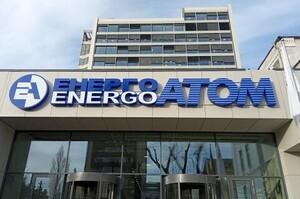 «Енергоатом» застрахувався на понад 203 млн грн
