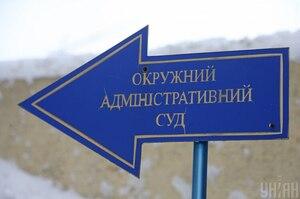 Зеленський ініціював невідкладну ліквідацію Окружного адміністративного суду міста Києва