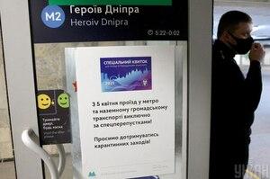 Посилений карантин у Києві продовжили до 30 квітня