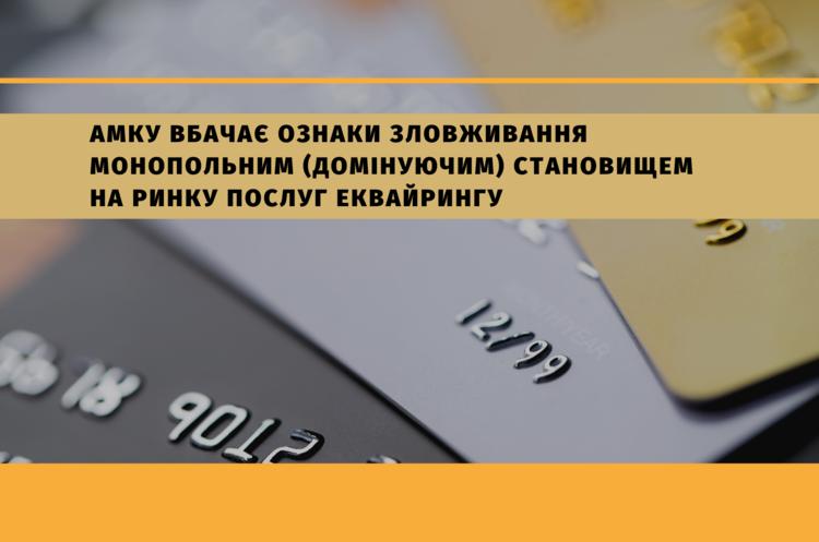 АМКУ почав розгляд справ проти ПриватБанку та «Ощадбанку»