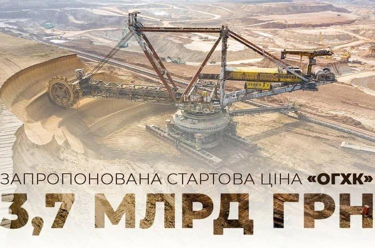 Стартовою ціною для приватизаційного аукціону ОГХК буде 3,7 млрд грн
