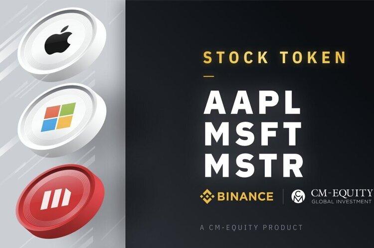 Криптобіржа Binance додасть в лістинг токенізовані акції Apple, Microsoft і Microstrategy