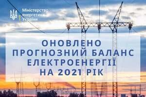 Виробництво електроенергії цьогоріч зросте цього року на 4,9% – Міненерго