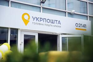 «Укрпошта» за результатами 2020 року отримала 160 млн грн прибутку