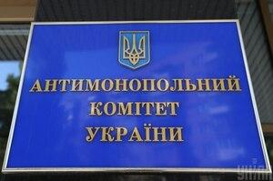 АМКУ оштрафував енергетичну галузь близько на 800 млн грн