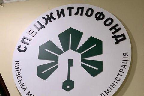 Київська прокуратура проводить обшуки в «Спецжитлофонді»