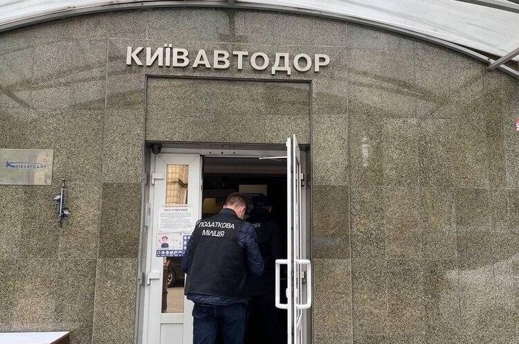 ДФС прийшла з обшуками в «Київавтодор»