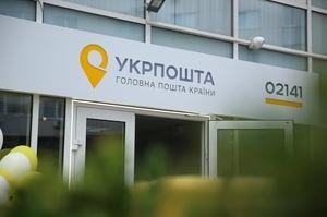 «Укрпошта» оголосила тендер на будівництво сортувального центру за $50 млн