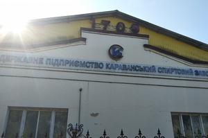Фонд держмайна вистави на аукціон Караванське МПД та зберігання спирту
