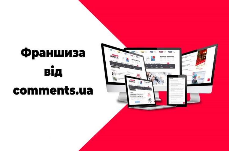 Франшиза от портала «Комментарии» – твой путь к медиарынку Украины
