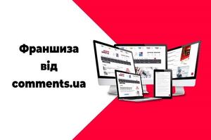 Франшиза від порталу «Коментарі» – твій шлях до медіаринку України