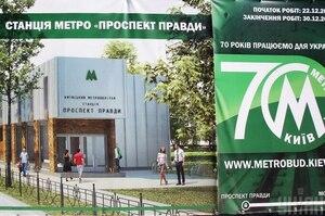 Прокуратура прийшла з обшуками в «Київський Метрополітен»