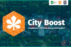 Social Investment Fund відкрив онлайн-програму для стартапів з розвитку міста