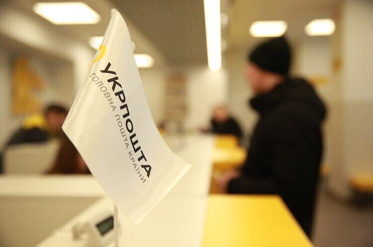 «Укрпошта» вимикає термінали сторонніх банків у відділеннях