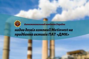 «Метінвесту» Ахметова дозволили викупити Дніпровський меткомбінат