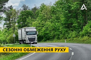 Відсьогодні вантажівкам заборонено рухатися дорогами державного значення у спеку