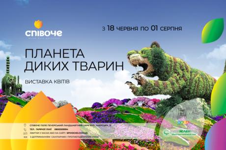 Дикие животные в центре Киева: в столичном парке стартует летняя выставка цветов