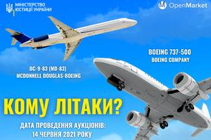 14 червня відбудеться аукціон з продажу двох арештованих пасажирських літаків Boeing