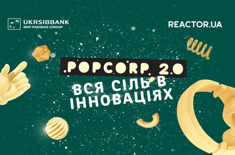 UKRSIBBANK запустил новый корпоративный акселератор POPCORP 2.0