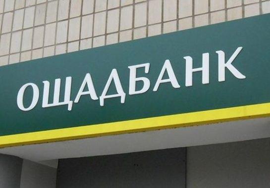 «Ощадбанк» подав апеляцію на скасування рішення щодо виплати Росією $1,3 млрд