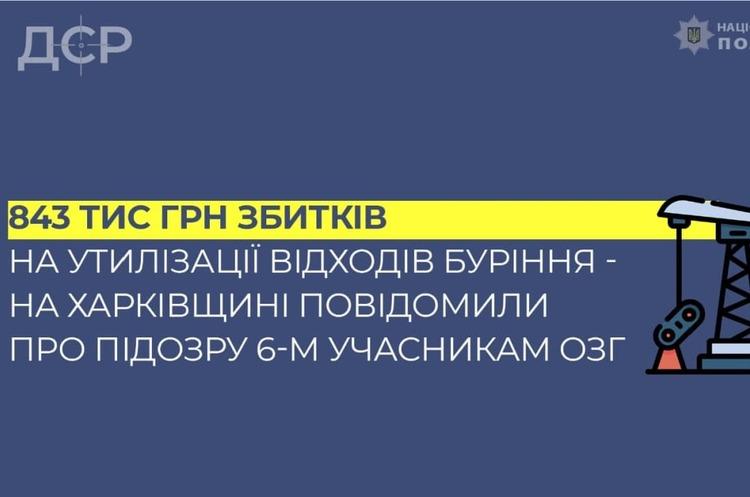 Посадовцям харківської філії «Укргазвидобування» та їхнім спільникам повідомили про підозру у розтраті майна