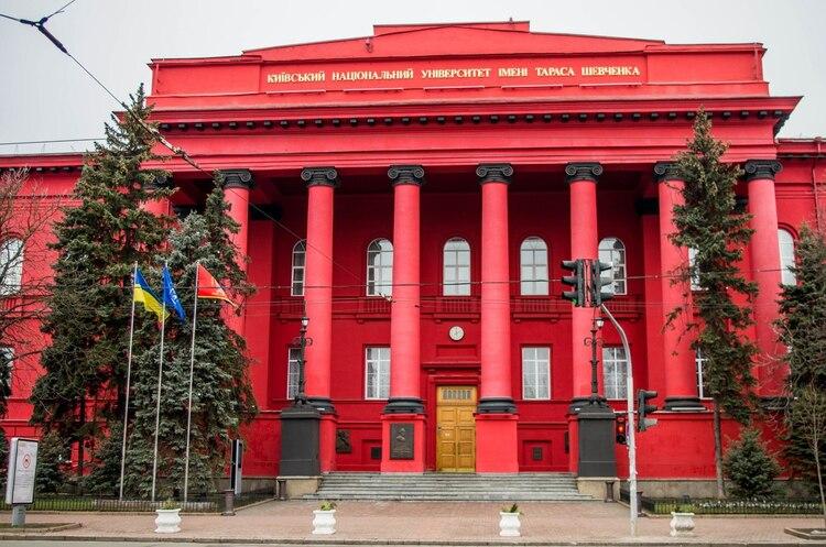Фонд держмайна шукає орендарів для приміщення в КНУ ім. Тараса Шевченка