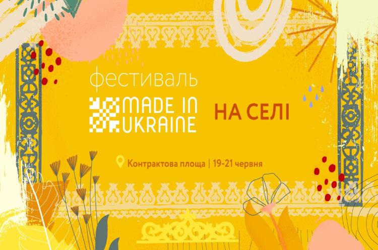 Фестиваль Made in Ukraine «На селі» состоится 19-21 июня