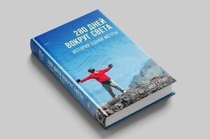 Мрія родом із дитинства: навіщо читати книжку «280 днів навколо світу»