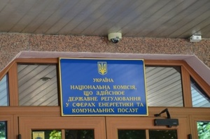 НКРЕКП збільшила прайс-кепи на РДН та ВДР в ОЕС України